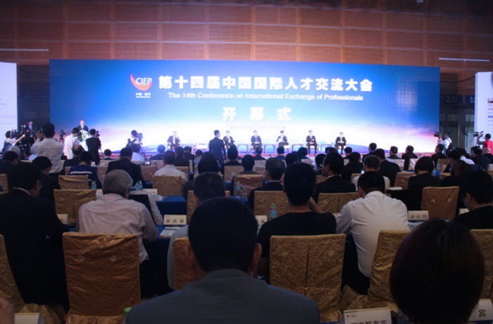 SINOVO Electric was Invited to Participate the Fourteenth China International Talent Exchange Confer